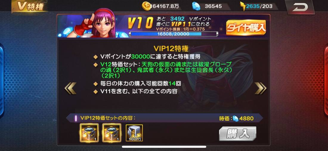 vip 12