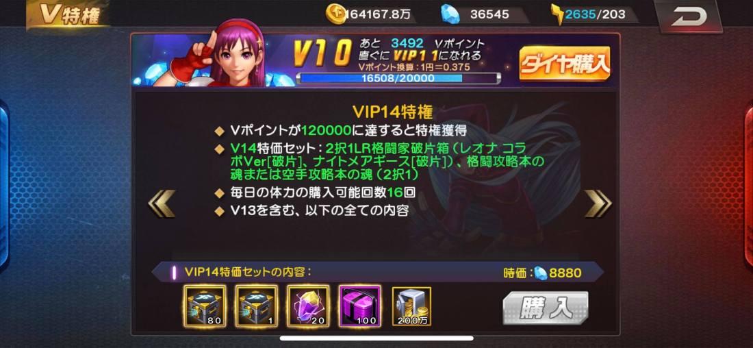 vip 14