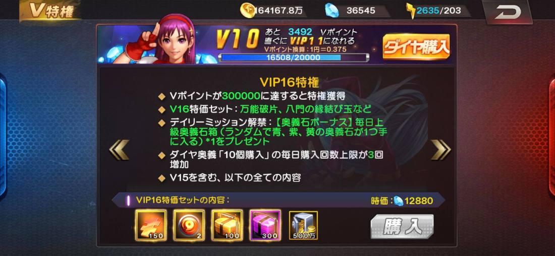 vip 16
