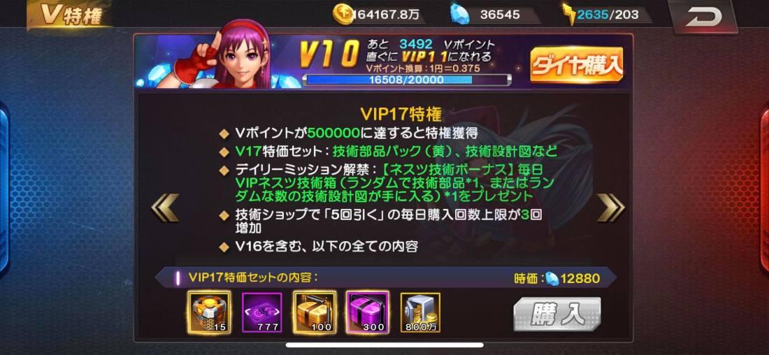 vip 17