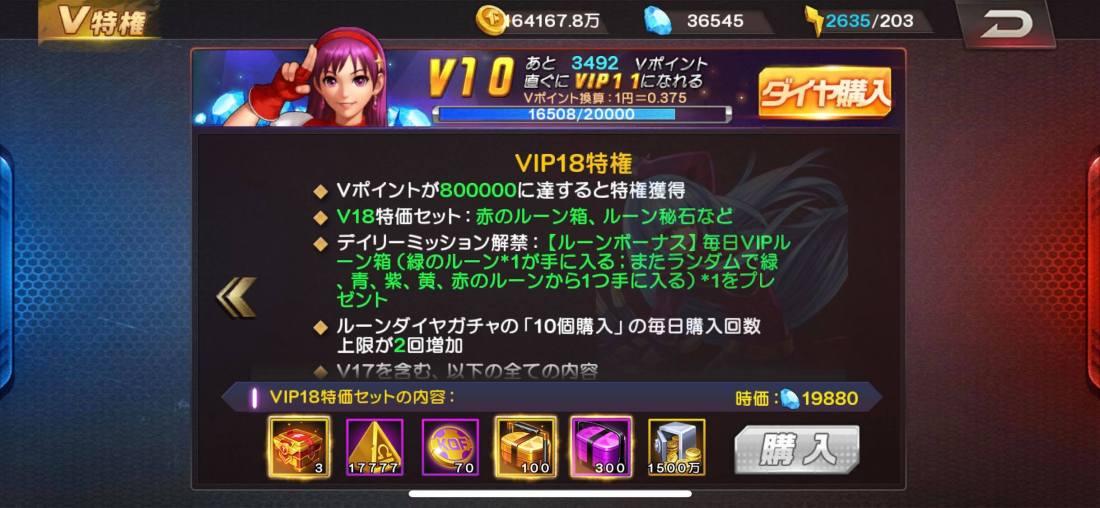 vip 18