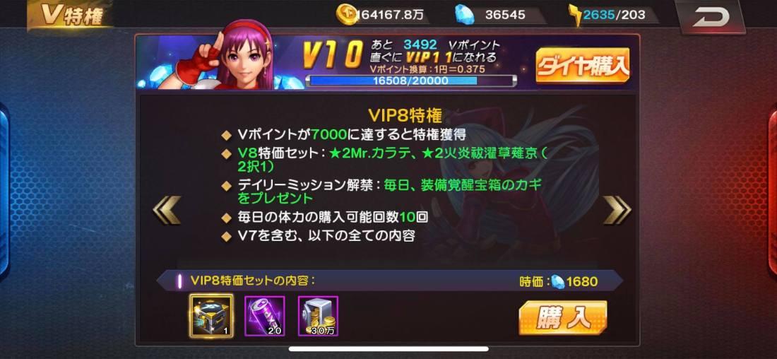 vip 8