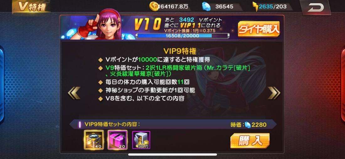 vip 9